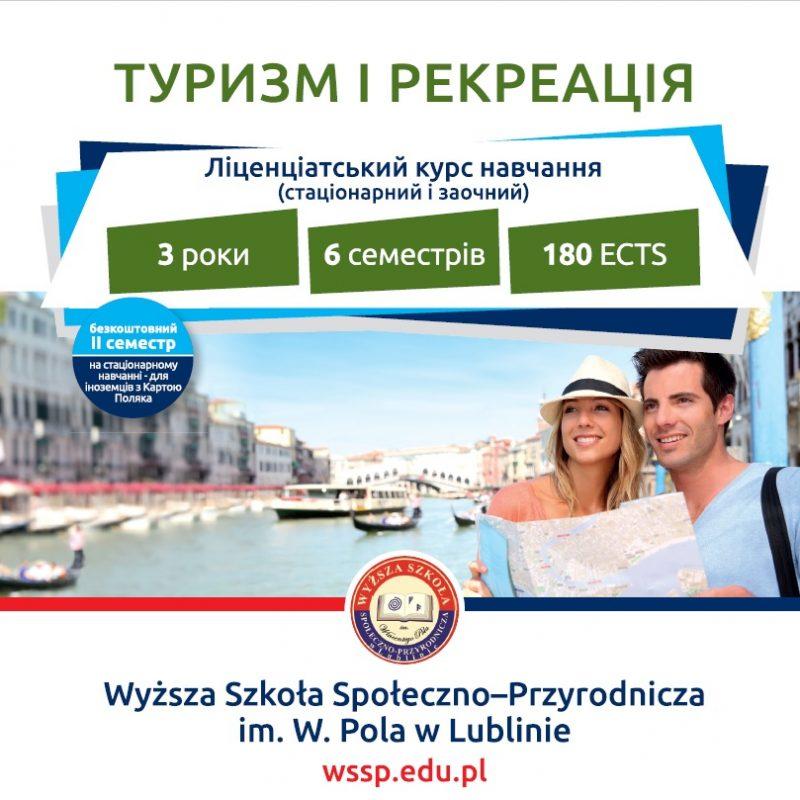 Туристика 1