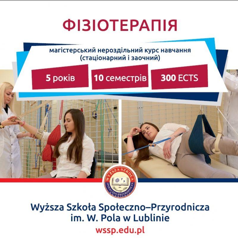 Фізіотерапія 1